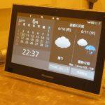 D-HEMS 3 で天気情報やカレンダーを表示する裏技?